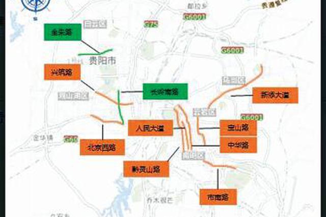 """贵阳今年将在市区打造""""四横八纵"""" 12条路上开车可以一路绿灯"""