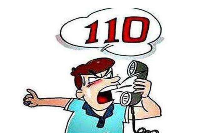 辱骂110接警员 男子被拘10日