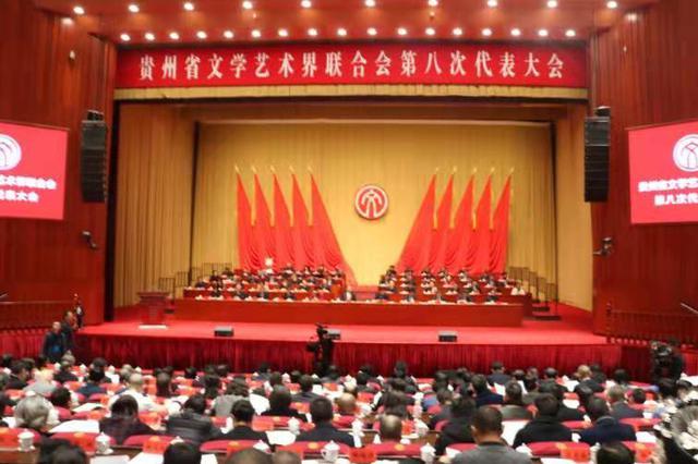 贵州省文学艺术界联合会第八次代表大会开幕