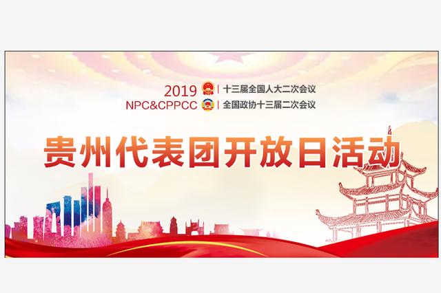 【直播预告】贵州代表团3月7日15点举行团组开放日活动