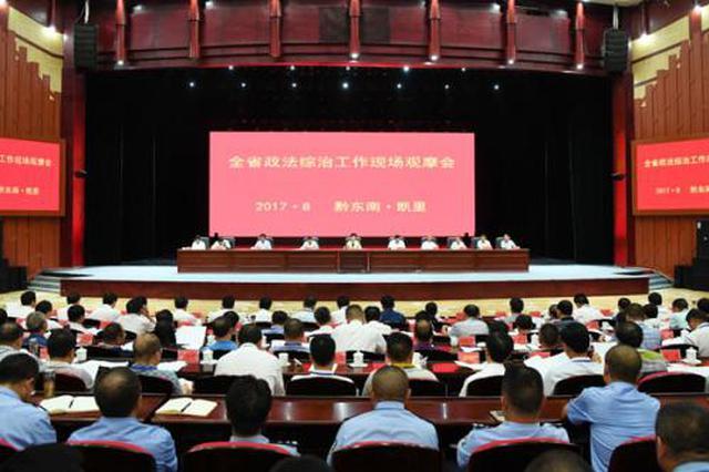 2019年贵州省社会工作主题宣传集中推介活动举行