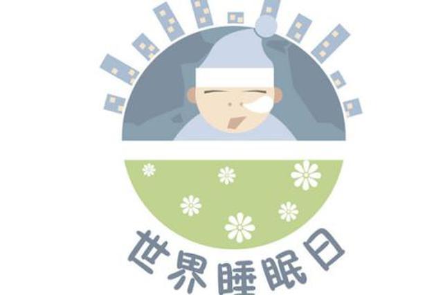 """3月21日""""世界睡眠日"""" 贵医附院免费心理体检"""