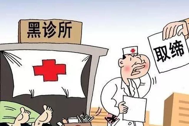 """贵阳南明区重拳打击非法行医 取缔6家""""黑诊所"""""""
