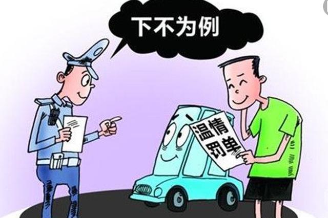 温情执法:男子无证驾驶 民警掏钱给母子路费