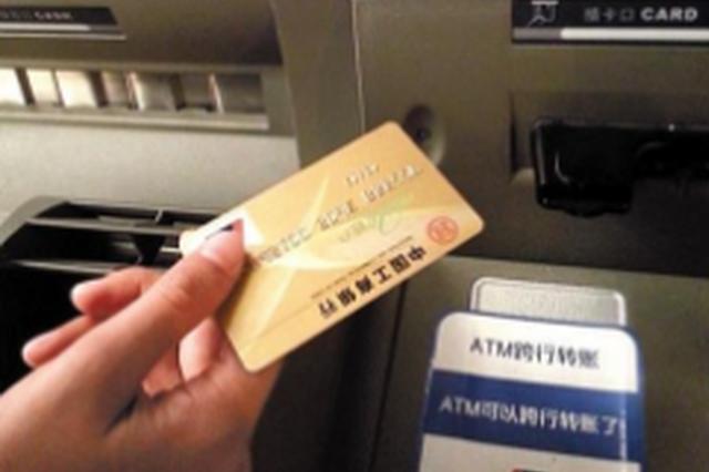 央行发布通知 ATM转账可不再24小时到账