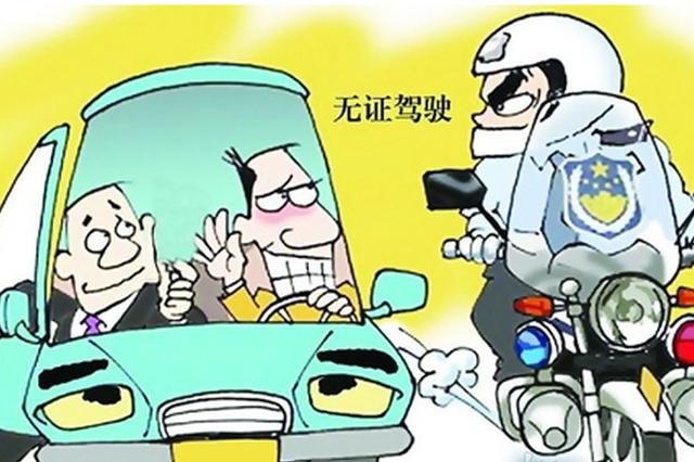 高速上影响正常通行 初三学生无证驾驶被处罚款1000元
