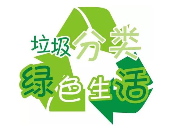 专家对贵安新区加强生活垃圾分类建言献策