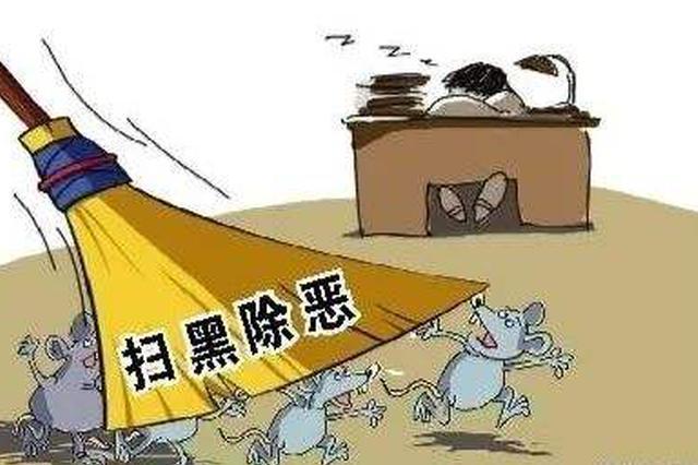 """深挖黑恶势力""""保护伞""""贵州立案161件处分128人"""