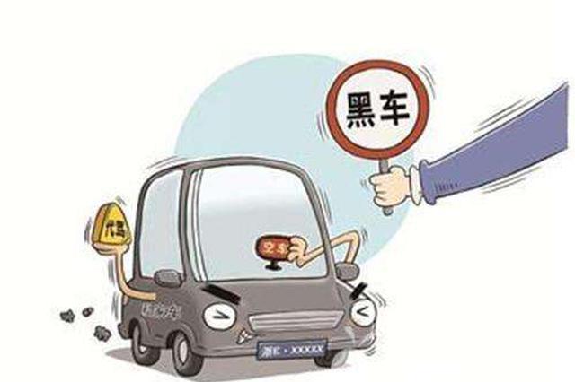 两小孩遭遇黑车 无路费回家路边哭泣