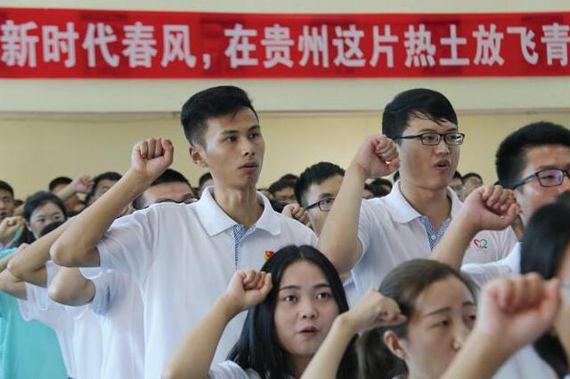 2019年志愿服务西部计划 贵州招募1万名大学生