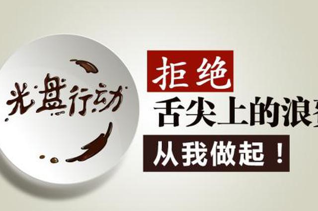 """贵阳兴关社区志愿者走进餐馆宣传 拒绝""""舌尖上的浪费"""""""