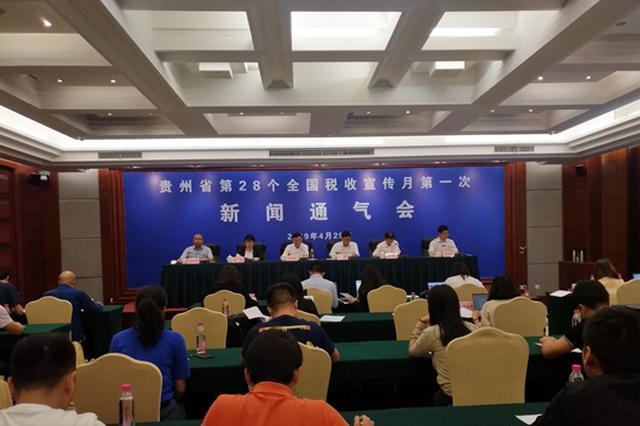 截至4月28日 贵州新增减税降费50.67亿元