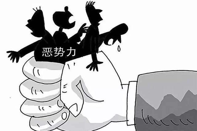"""念好""""三字经"""" 扫除社会黑恶之霾"""