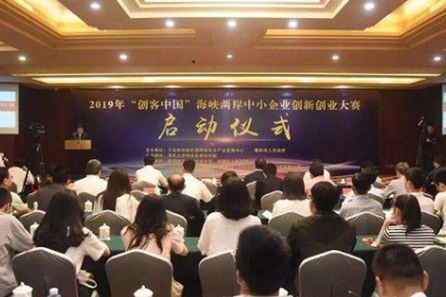 贵州省将举办中小企业创新创业大赛 总奖金55万元