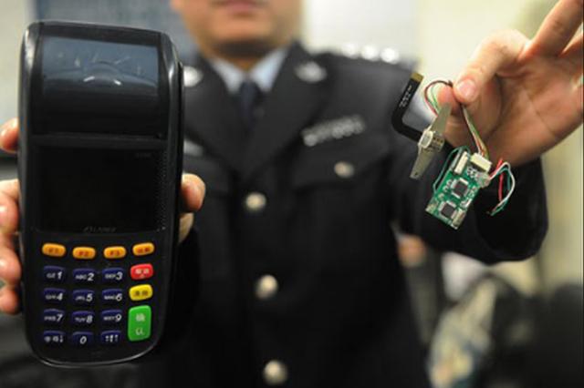 用无线POS机盗刷他人银行卡 3名犯罪嫌疑人被批捕