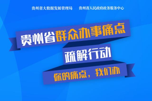 即日起 贵州省群众办事痛点疏解行动正式启动