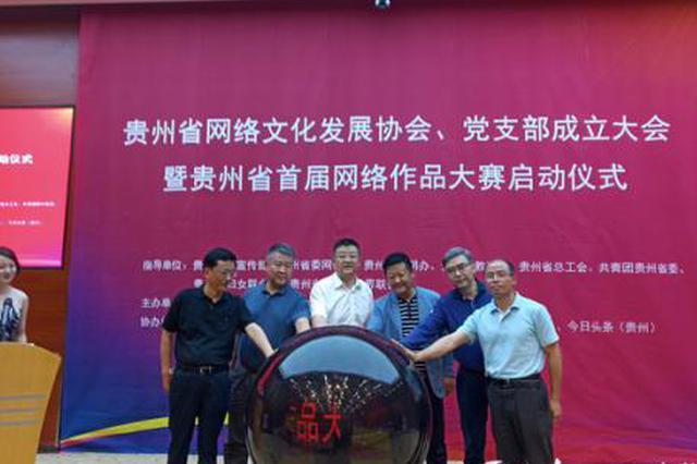 贵州省第二届网络作品大赛在筑启动