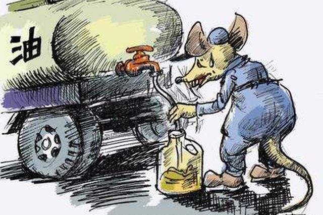 """""""油耗子"""" 被省公安厅盯上了"""