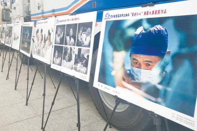 125幅摄影作品在贵医附院展览 照片里满满的医者仁心