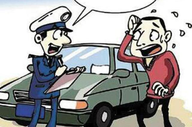 沪昆高速违停睡觉 犯困司机被罚6分罚款100元