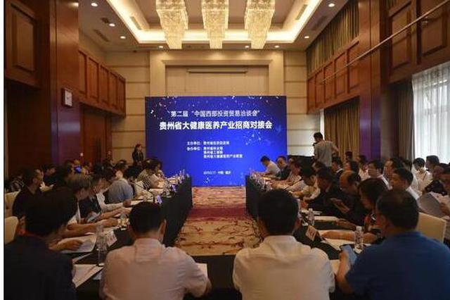 贵州省大健康医养产业招商对接会现场