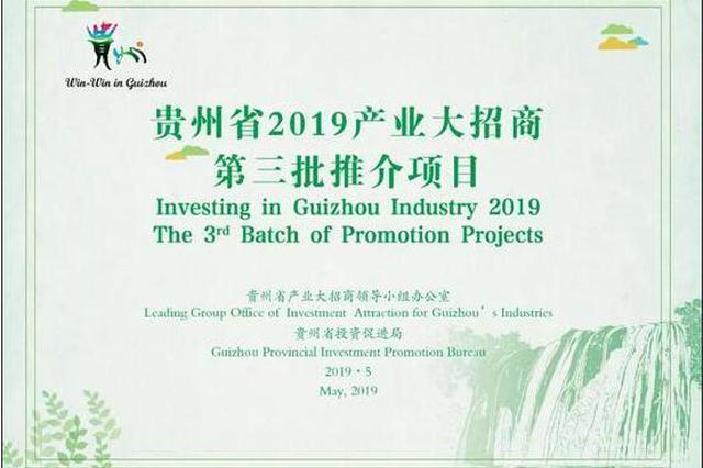 贵州省发布2019产业大招商第三批推介项目300个