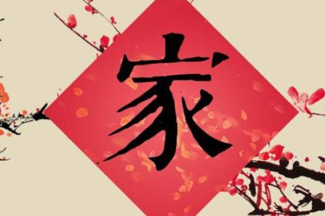 家风主题宣传月启动仪式在贵阳举行