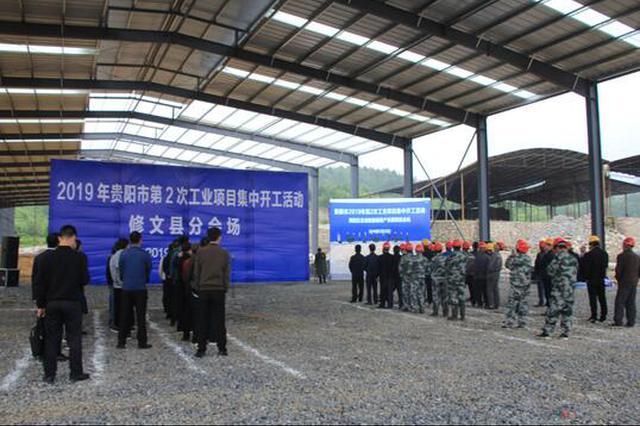 修文县参加全市2019年第二次工业项目集中开工