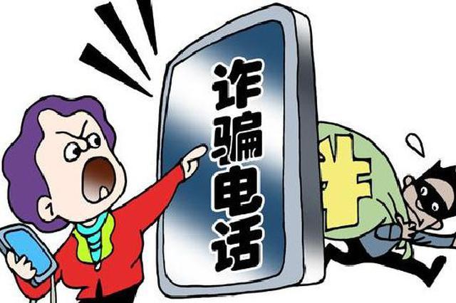 关岭3名男子电信诈骗获利42000元被判刑