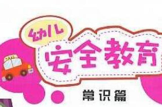 """学前教育宣传月活动启动 严防幼儿园""""小学化"""""""
