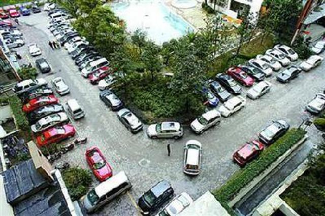 贵阳大山洞社区联手居民成立自管会:5年停车难 一朝得解决