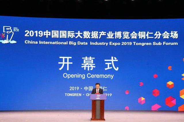 2019中国国际大数据产业博览会铜仁分会场开幕
