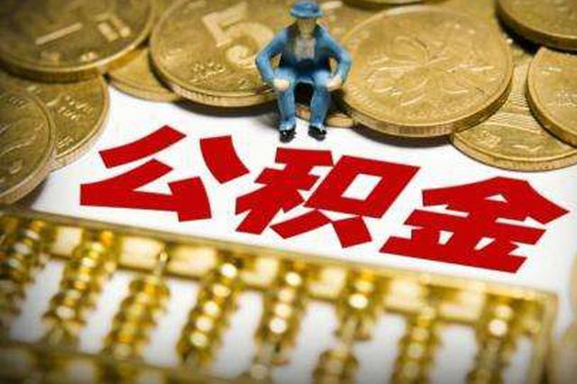 贵州省去年提取公积金231.05亿元