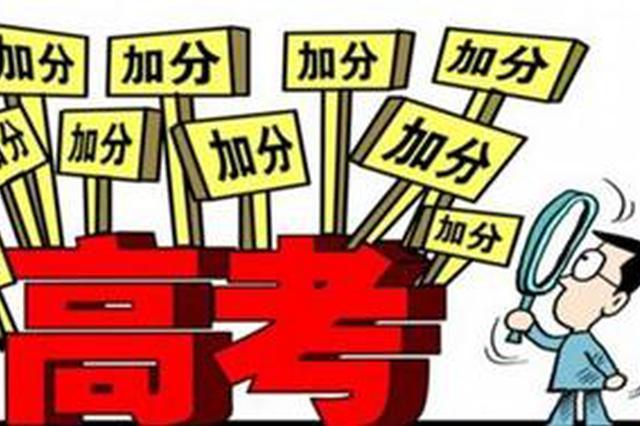 贵州八部门出台高考加分新规定