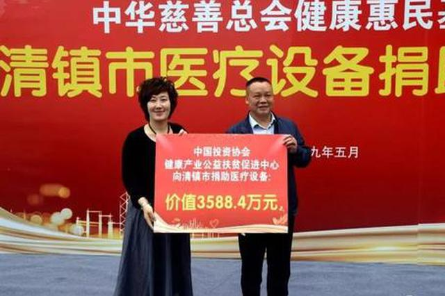 清镇妇幼保健院获赠3600万元医疗设备