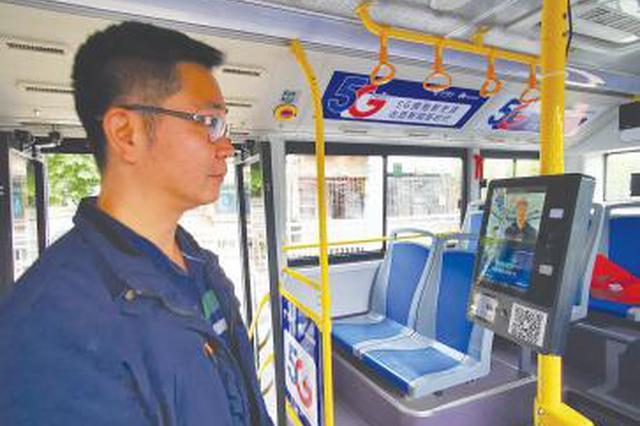 5G运用建设加快 贵阳乘公交明年可刷脸