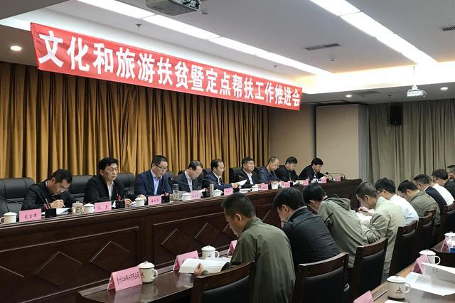 贵州省文化和旅游扶贫暨定点帮扶工作推进会召开
