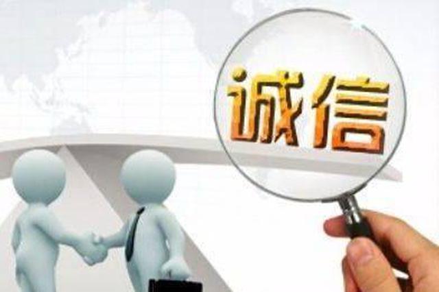 贵州要对社会信用立法 将运用大数据开展信用分析