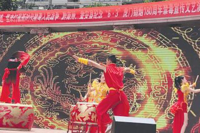瓮安纪念虎门销烟180周年 举报种毒最高奖2000元