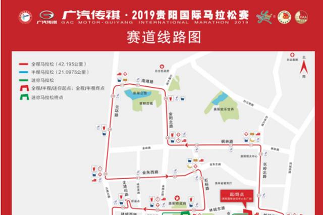 2019贵阳国际马拉松倡议书发布