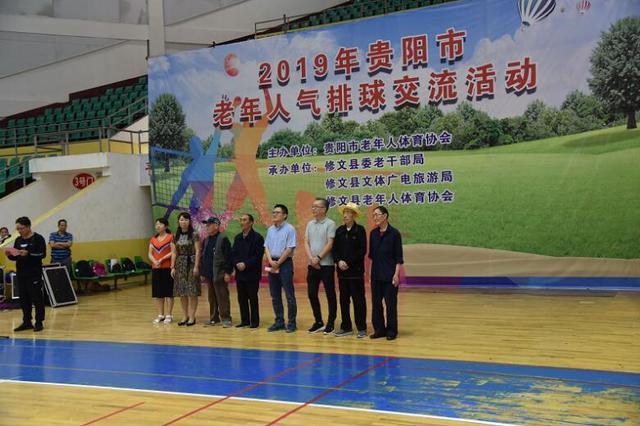 2019年贵阳市老年人气排球交流活动在修文举行