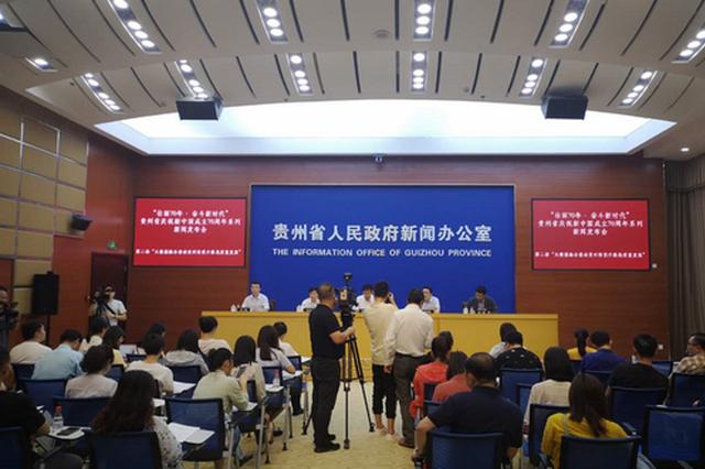 贵州数字经济增速连续4年全国第一