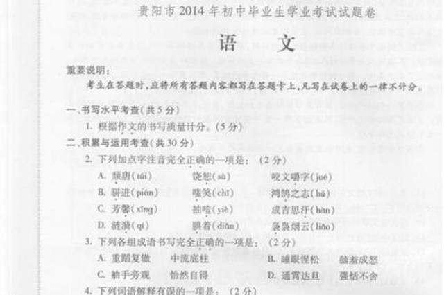 教学名师点评 贵阳中考试题