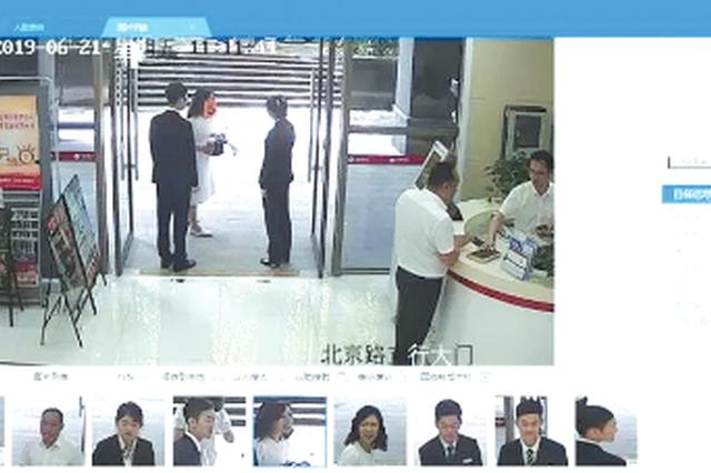 """贵州银行""""AI鹰眼""""试点运用 在省内金融业首开安全运用先河"""