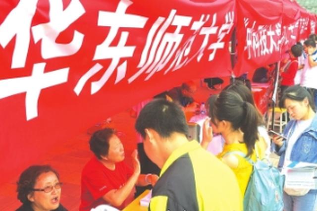 高考志愿填报咨询活动黔东南场顺利举行