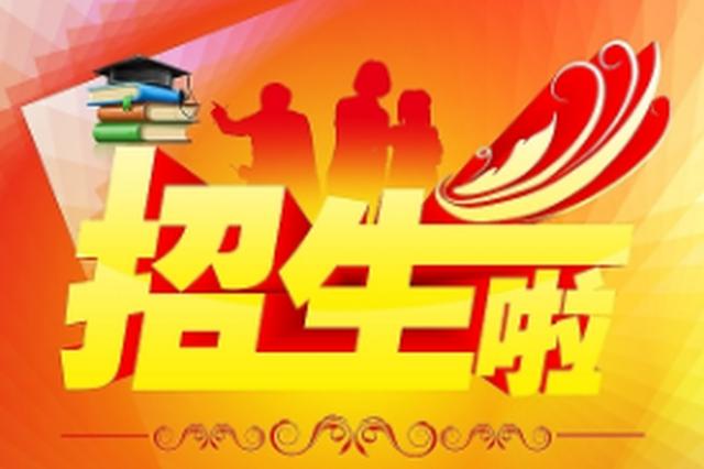 清华、北大等高校计划在黔招公费师范生在黔招生400人