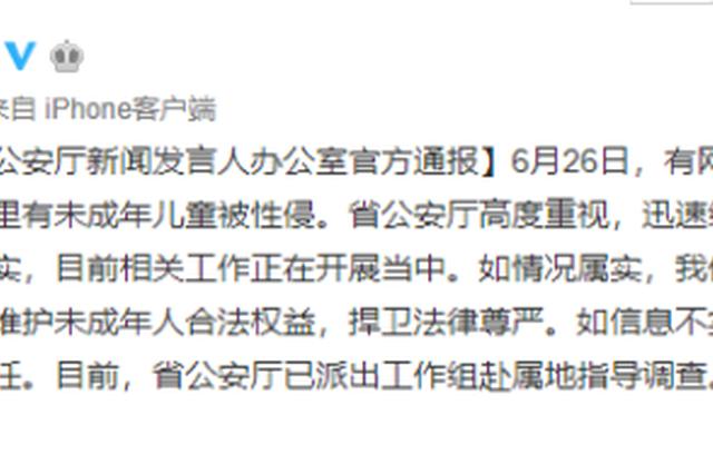 贵州省公安厅派工作组指导调查凯里疑似性侵儿童案