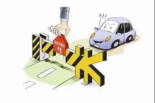 贵州将逐步取消高速公路省界收费站