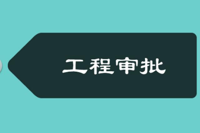 贵州省开展工程建设项目审批制度改革