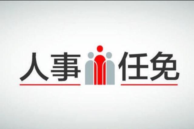 贵阳市人大常委会通过人事任免:王春任贵阳市副市长